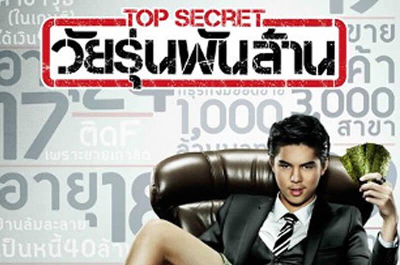 Top Secret - The Billionare (2011)